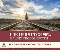 Фильм по книге «Дианетика». Бесплатно. 14:00-15:00