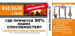 Фильм по книге «Дианетика». Бесплатно. 19:00-20:00